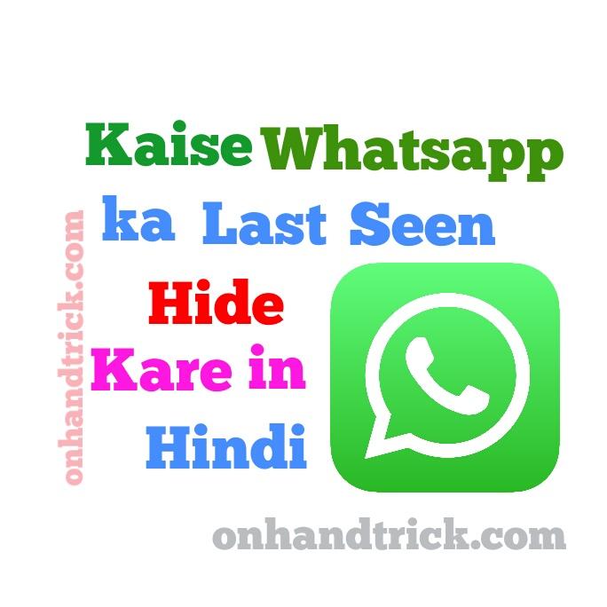 Whatsapp Me Last Seen Kaise Hide Kare In Hindi