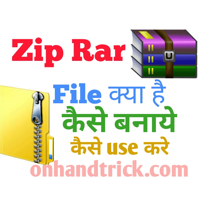 Zip Rar File kya hai kaise banaye in hindi