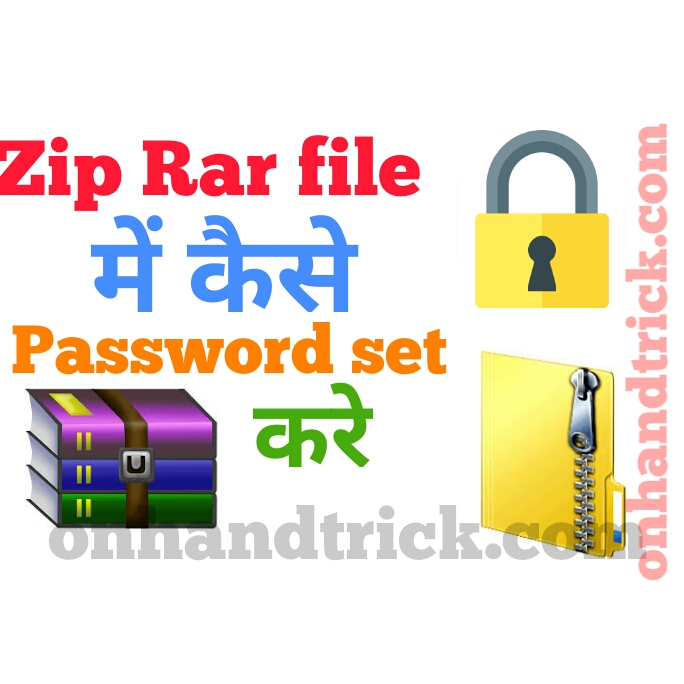 Zip File Aur Rar File me Password kaise Lagaye