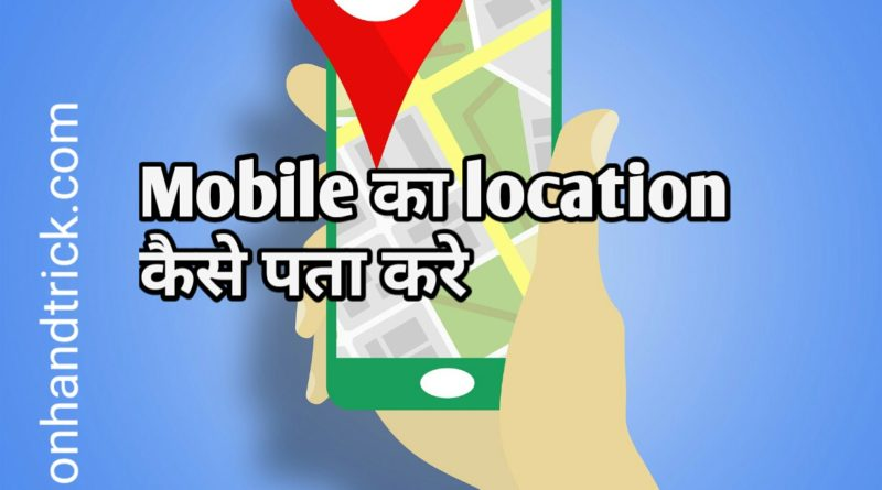 Mobile ki Location kaise Pata kare