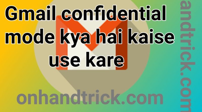 Gmail Confidential Mode kya Hai Kaise Use Kare