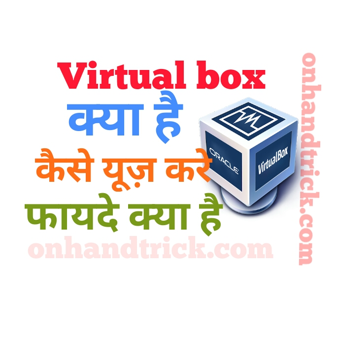 Virtual Box Kya Hai Use karne se Phayde kya hai