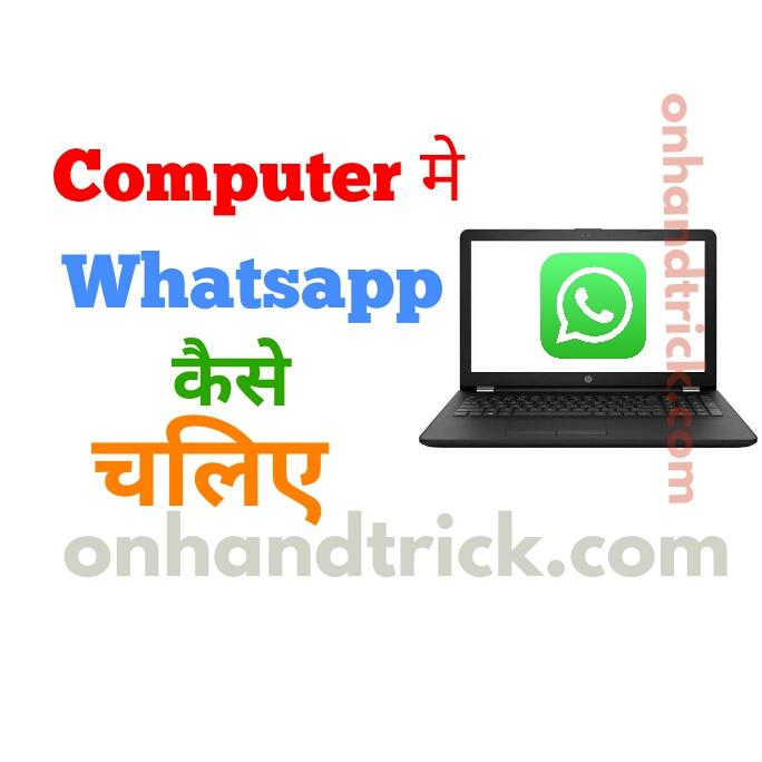 Computer Me Whatsapp Kaise Chalaye Tips