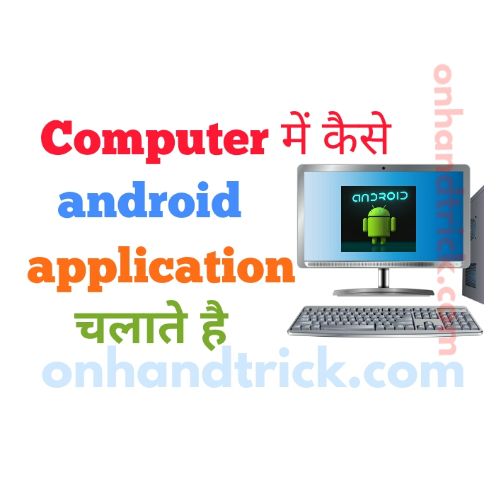 Computer Me Kaise Android Application Chalate Hai