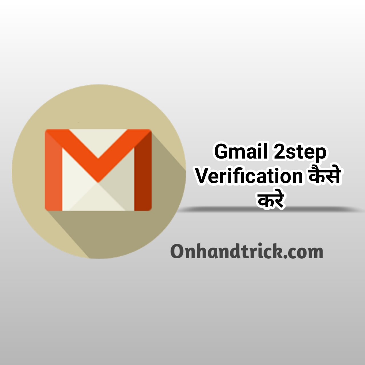 Gmail 2Step Verification Enable
