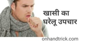 khasi ke liye gharelu upachar