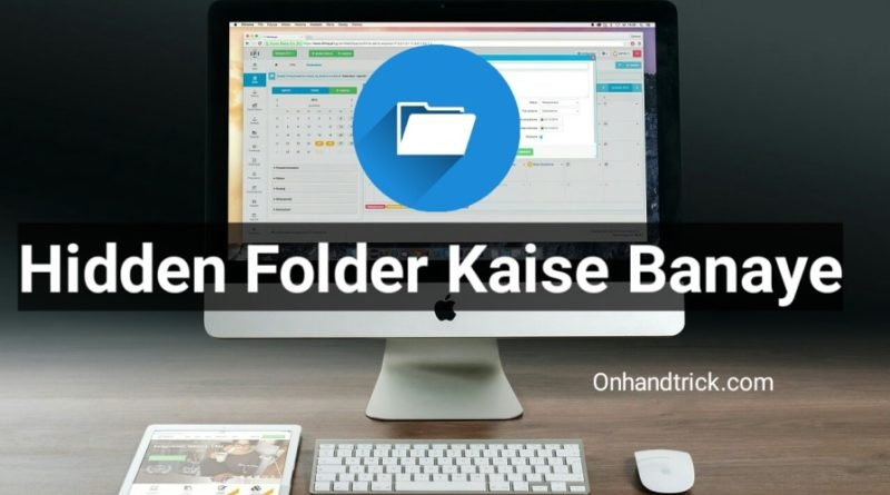 Hidden Folder create kaise kare