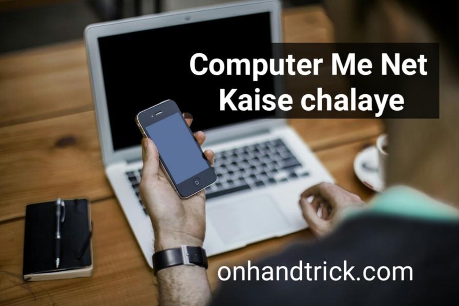 Computer Me Net Kaise Chalaye
