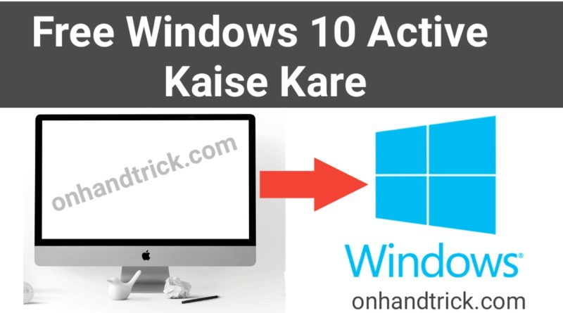 Computer Me Free Windows 10 Active kaise Kare