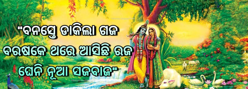 Happy Raja Message