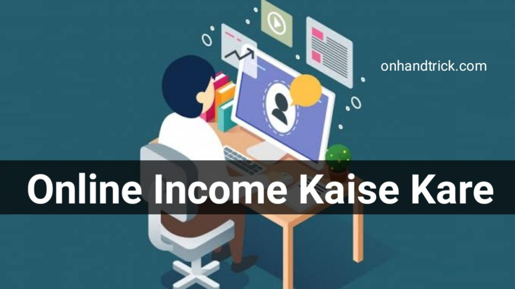 Online Income Kaise kare